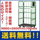 カゴ台車かご台車W800×D600×H1700mm(1台)床板:樹脂製折り畳み可能【HLS_DU】
