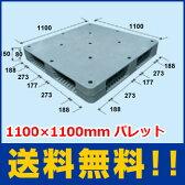 プラスチックパレット 1100mm(1枚) 樹脂パレット、再生パレット、リサイクルパレット