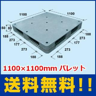 プラスチックパレット1100mm(1枚)樹脂パレット、再生パレット、リサイクルパレット【HLS_DU】