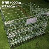 メッシュパレット W1200×D1000×H900mm ピッチ50×100mm 積載荷重:1,000kg メッシュボックス 網パレット 【代引不可】