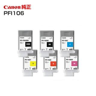 Canon純正インクタンクPFI-106シリーズ6個セット