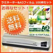【お買い得!】ラミネーター&ラミネートフィルムセット!フジプラLPD3223CLIVIAA3対応とA3ラミネートフィルム100μ100枚セット