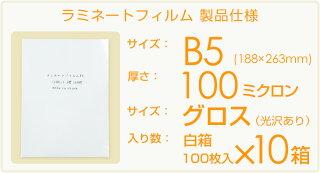 【最終決算★店内全品ポイント5倍】ラミネートフィルムB5サイズ1000枚業務用パック100ミクロン光沢タイプラミネーターフィルム