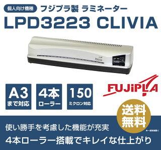 ラミネーターフジプラLPD3223CLIVIAA3サイズ対応4本ローラー個人用パーソナル