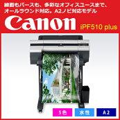 キャノンCanon大判プリンターiPF510Plus大判インクジェットプリンター