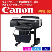 【ポイント5倍】キャノンCanon大判プリンターiPF5100大判インクジェットプリンター