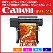 【ポイント5倍】キャノンCanon大判プリンターiPF6400S大判インクジェットプリンター