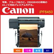 【ポイント5倍】キャノンCanon大判プリンターiPF6540大判インクジェットプリンター