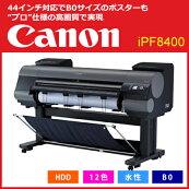 【ポイント5倍】キャノンCanon大判プリンターiPF8400大判インクジェットプリンター