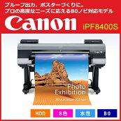 キャノンCanon大判プリンターiPF8400S大判インクジェットプリンター