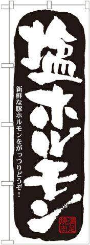 のぼり 21127 塩ホルモン 三方縫製(上・下・右)・チチ(左)