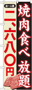 のぼり SNB−159 焼肉食べ放題 2680円− L字縫製(右・下)・チチ(左)