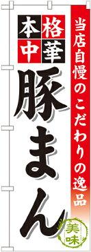 のぼり SNB−472 豚まん L字縫製(右・下)・チチ(左)