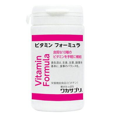 サプリメント ビタミンフォーミュラ 30粒 【ワカサプリ】 天然由来のビタミン10種類、日本人のからだに合わせた配合