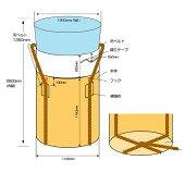 フレキシブルコンテナバッグ内袋付き(10枚入り)内袋厚み0.07mm耐荷重約1t直径1100×1100mm丸型大型土のう袋トンバッグ反転ベルト付きUVあり【HLS_DU】