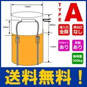フレキシブルコンテナバッグAタイプ(10枚入り)耐荷重300kg(反転ベルトあり・UVなし)大型土のう袋土嚢袋トンバッグ【HLS_DU】