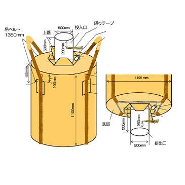【ポイント5倍】フレコンバッグ フレキシブルコンテナバッグ Eタイプ 投入口/小口・排出口/小口 (100枚入り) 耐荷重約1000キロ 直径1100×1100mm 丸型 大型土のう袋 トンバッグ