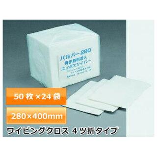 ワイピングクロス4ツ折タイプ280×400mm(50枚×24袋)【HLS_DU】