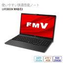 【限定商品_販売期間4月21日14:00まで】【送料無料】 ノートパソコン 新品 おすすめ 富士通 FMV ノートパソコン LIFEBOOK AHシリーズ WAB/E3 15.6型 AMD 3020e メモリ4GB SSD 256GB 搭載モデル office無 FMVWE3AB11_RK・・・