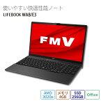 【限定商品_販売期間6月23日14:00まで】【送料無料】 ノートパソコン office付き 新品 おすすめ 富士通 FMV ノートパソコン LIFEBOOK AHシリーズ WAB/E3 15.6型 AMD 3020e メモリ4GB SSD 256GB Office 搭載モデル FMVWE3AB12_RK