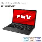 【限定商品_販売期間9月29日14:00まで】【送料無料】 ノートパソコン 新品 おすすめ 富士通 FMV ノートパソコン LIFEBOOK AHシリーズ WAB/E3 15.6型 AMD 3020e メモリ8GB SSD 256GB 搭載モデル office無 FMVWE3AB13_RK