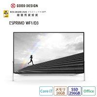 ESPRIMOFHシリーズWF1/D3【FH77/D3ベースモデル】Corei7・TV機能・メモリ16GB・SSD256GB+HDD1TB・Blu-ray・Office搭載モデル
