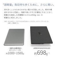 LIFEBOOKUHシリーズWU2/D2【UH90/D2ベースモデル】Corei7・メモリ8GB・SSD256GB・Office搭載モデル