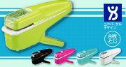 【送料無料】【コクヨ】針なしステープラー〈ハリナックス〉ハンディ8枚タイプTBS「Nステ」・「YAHOO!」で紹介された商品