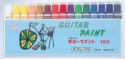 【寺西化学】ギターペイント12ml15色セット【送料無料】