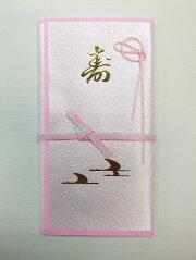 夫婦紙・おため紙ピンク20枚セット【1枚あたり110円】