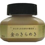 【クレタケ】呉竹パール書道液金のきらめき60ml