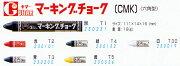 【寺西化学】ギターマーキングチョーク六角型単色【メール便可能】