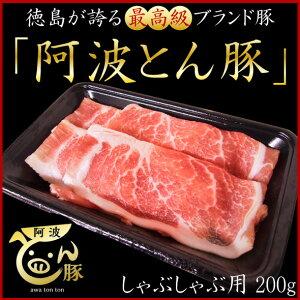 阿波とん豚 もも しゃぶしゃぶ用 200g 5セット購入で送料無料!※冷凍便でのお届け