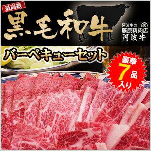 黒毛和牛 バーベキュー 焼肉 BBQ セット 焼き肉セット、焼き肉 焼肉 送料無料 キャンプ黒毛和...