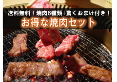 黒毛和牛,バーベキュー,BBQ,BBQ,福袋肉セット,焼き肉セット、焼き肉 焼肉 送料無料 キャンプ黒...