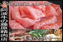 「阿波牛の藤原」黒毛和牛極上ロースすき焼き/すきやき/しゃぶしゃぶ/用選べます。お試しセット...