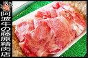 黒毛和牛 ちょっとリッチな切り落とし 900g(300g×3パック)【送料無料】 お歳暮 冬ギフト すき焼き肉にも肉じゃが料理 最高級の黒毛和牛だから あま〜い香りがたまらないお肉が 煮込んでも 野菜と炒めても 柔らか 牛肉 国産 3