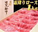 【ポイント10倍】お中元 ギフト 高級化粧箱入り 霜降りロー...