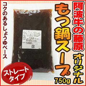 「阿波牛の藤原」特選オリジナルもつ鍋スープ