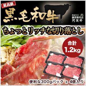 【送料無料】 黒毛和牛ちょっとリッチな切り落とし 1.2kg(300g×4パック)!あま~い香…