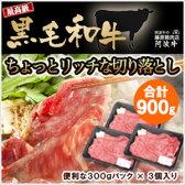 【送料無料】黒毛和牛ちょっとリッチな切り落とし 900g(300g×3パック)最高級の黒毛和牛だから、あま〜い香りがたまらない 煮込んでも、さっと野菜と炒めても とっても柔らか【02P03Dec16】【RCP】