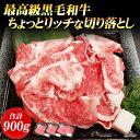 黒毛和牛 ちょっとリッチな切り落とし 900g(300g×3パック)【送料無料】 すき焼き肉にも肉じゃが料理 最高級の黒毛和牛だから、あま〜い香りがたまらないお肉が 煮込んでも、さっと野菜と炒めても とっても柔らか