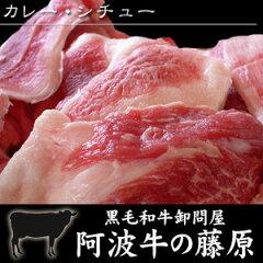 【冷凍便でお届け】【阿波牛の藤原】霜降りスジ肉!1000g(500gパックx2)「とろとろ」に…