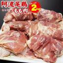 【阿波牛の藤原】 阿波尾鶏 もも肉 2kg 【冷凍便でお届け】※同梱される商品も全て冷凍便での配送となります。