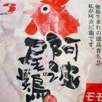 どっちの料理ショーで使われた!!☆日本一の銘柄鶏☆阿波尾鶏☆もも500g!