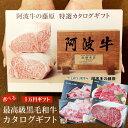カタログギフト 阿波牛の藤原 最高級 黒毛和牛 特選 カタロ...