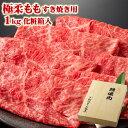 敬老の日 ギフト 黒毛和牛 極柔もも すき焼き肉 1kg【送料無料】上品な肉質と