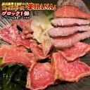 最高級 黒毛和牛 ローストビーフ 【華HANA】ブロック1個...