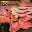 最高級 黒毛和牛 ローストビーフ 【華HANA】 スライス ...