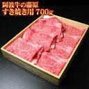 敬老の日 ギフト 【送料無料】阿波牛の藤原の すき焼き用 700g すき焼き肉